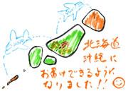 北海道、沖縄にもお届けできるようになりました